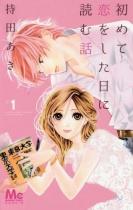 Hajimete moi wo shita hi ni yomu hanashi Vol.1