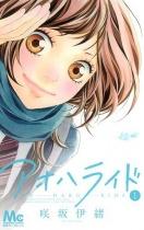 Ao Haru Ride (Blue Spring Ride) Vol.1