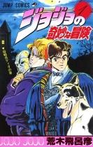 JoJo's Bizarre Adventure Vol.1