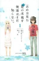 Ano Hi Mita Hana no Namae o Bokutachi wa Mada Shiranai. Vol.1