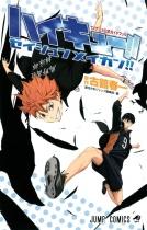 Haikyu!! Seishun Meikan (Anime Official Guide Book)