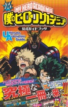 My Hero Academia - Official Guidebook -  Ultimate Animation Guide