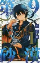 Dai9 Sabaku Vol.1