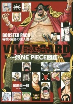 VIVRE CARD - ONE PIECE zukan - Booster Pack - Sorajima (Skypiea) no Kyoteki Tachi -