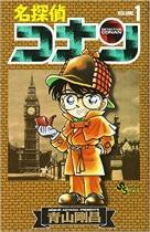 Detective Conan Vol.1