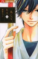 Ichirei shite, kiss Vol.1
