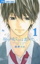 Mune ga Naru no wa Kimi no sei Vol.1