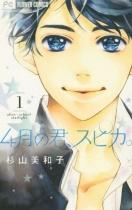 4 Gatsu no Kimi, Spica. Vol.1