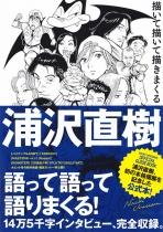 Naoki Urasawa Official Guide Book