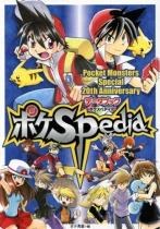Pokemon SP 20th Anniversary Data Book Poke SPedia