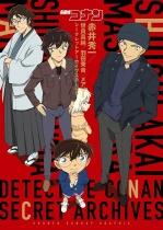 Detective Conan Akai Shuichi Secret Archives Plus: Sera Masumi / Haneda Shukichi / Mary