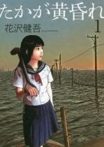 Takaga Tasogare Vol.1