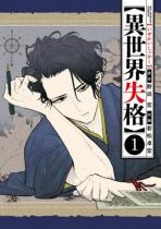 Isekai Shikkaku Vol.1