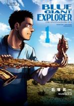 BLUE GIANT EXPLORER Vol.1