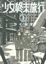 Shojo Shumatsu Ryoko (Girls' Last Tour) Vol.1