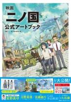 Ni no Kuni Movie Official Artbook