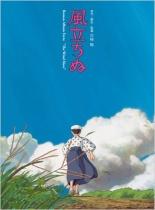 The Wind Rises (Kaze Tachinu) Roman Album Extra Art Book