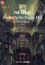 The Art of Kokuriko zaka Kara (From Up On Poppy Hill)