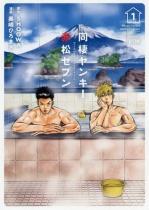 Dosei Yankee Akamatsu Seven Vol.1
