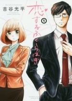 Koi Suru Fukurahagi Vol.1