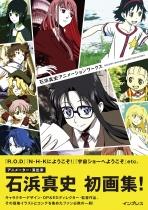 Ishihama Masashi Animation Works