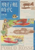 """Original Works of """"Porco Rosso"""" Hikotei Jidai"""
