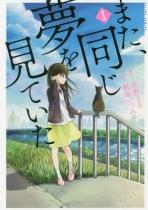 Mata, Onaji Yume wo Miteita Vol.1
