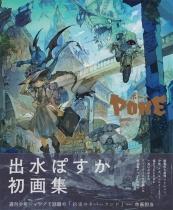 Pawn Demizu Poska Art Book