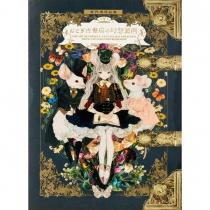 The Art of Yogisya: Fantasy Illustrations from an Enchanted Bookshop