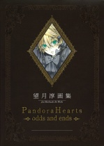 Jun Mochizuki Illustration Book: Pandora Hearts odds and ends