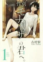 """Seibetsu """"Mona Lisa"""" no Kimi e. Vol.1"""