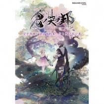 Oni no Naku Kuni Complete Setting Book: Sei to Shi