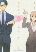Otaku ni Koi wa Muzukashii Vol.1