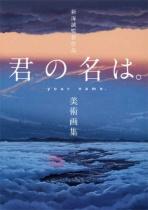 Shinkai Makoto Work - Kimi no Na wa. (Your Name.) - Art Book