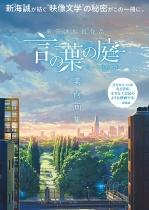"""Makoto Shinkai """"Garden of Words (Koto no Ha no Niwa)"""" Art Book"""