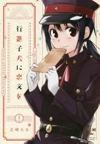 koshinko inu ni koibumio Vol.1