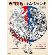 Terada Katsuya + Kim Jung-Gi Illustration Book