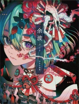 Akane Aki Art Works: Nagori