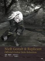 NieR:Gestalt & Replicant Music Score Official Guitar Solo Selection