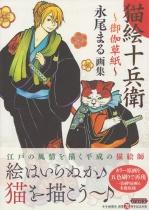 Nekoe Jyube Otogi Soshi Nagao Maru Gashu