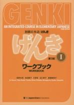 Genki Shokyu Nihongo Workbook 1 - An Integrated Course in Elementary Japanese