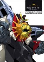 20th Anniversary Yuusha Gaogaigar Illustration Works