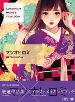 Illustration Making and Visual Book Matsuo Hiromi