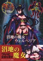 Queen's Blade Rebellion Visual Book - Swamp Witch Werbellia