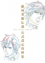Legend of the Galactic Heroes: Die Neue These Official Setting Material Book
