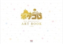 Pokecolo 8th Anniversary Art Book