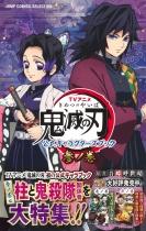 Demon Slayer: Kimetsu no Yaiba Official Character Book Vol.3