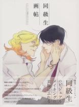 Dokyusei Gacho - Animation - Dokyusei Visual Book