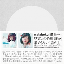 wataboku 1st ART BOOK - Kan 0