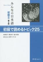 Minna no Nihongo Shokyu II  (Grundstufe 2) Leseverstehen Topic 25